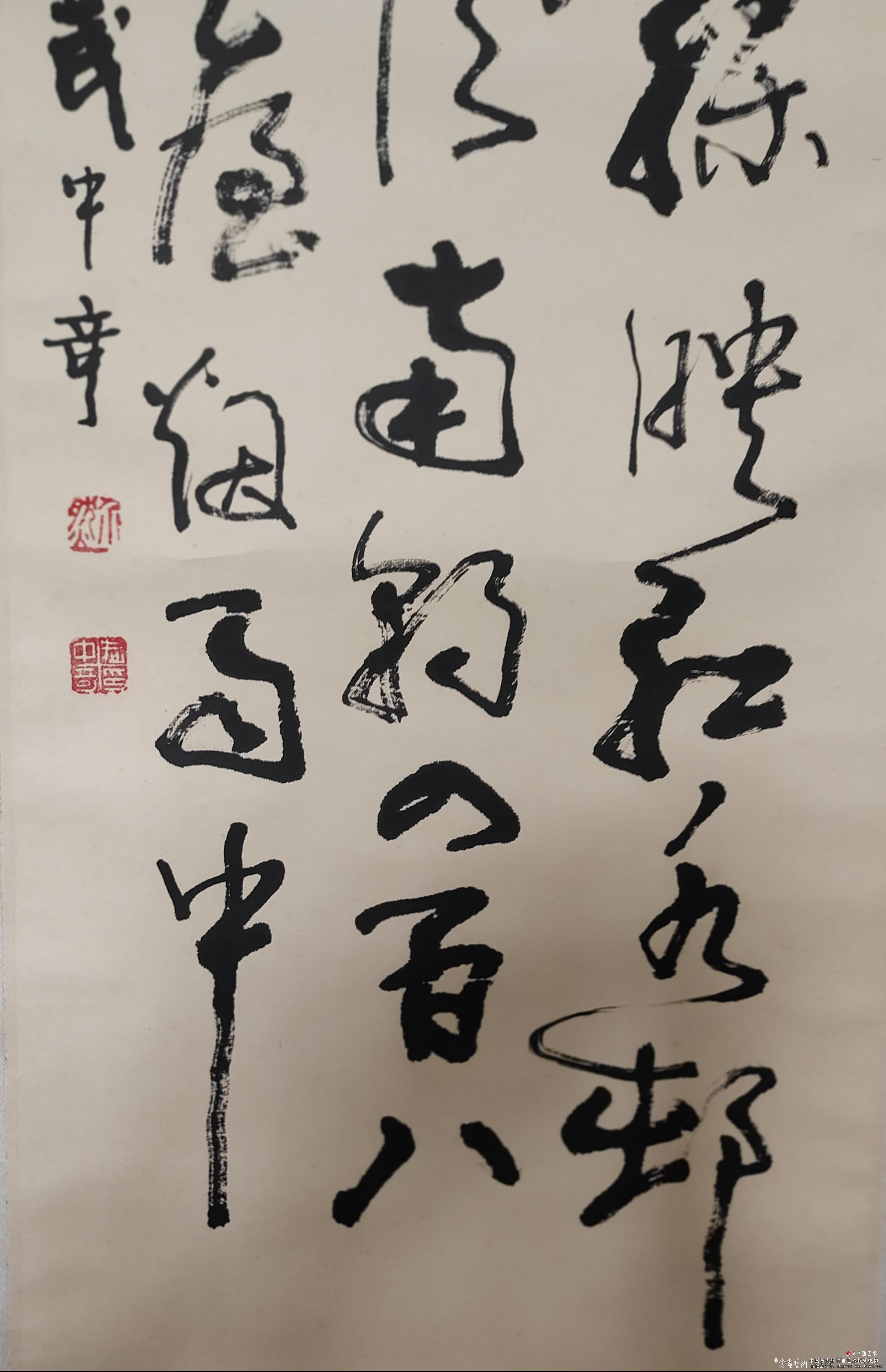 武中奇书法局部